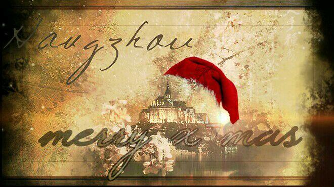 Frohe Weihnachten und einen guten Rutsch. Ybwwedek