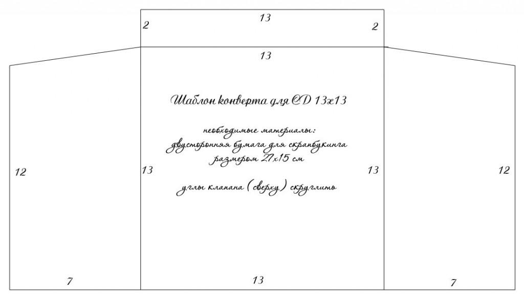 альбом с кармашками  Scheme-1024x585