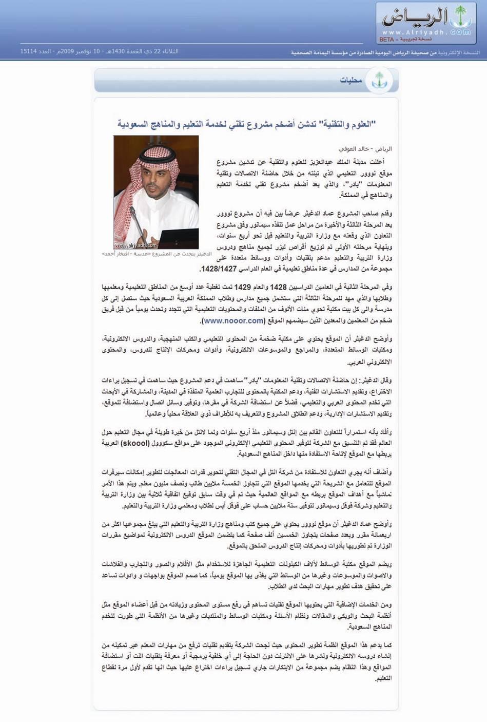 سيمانور - الدروس والمناهج الإلكترونية السعودية A