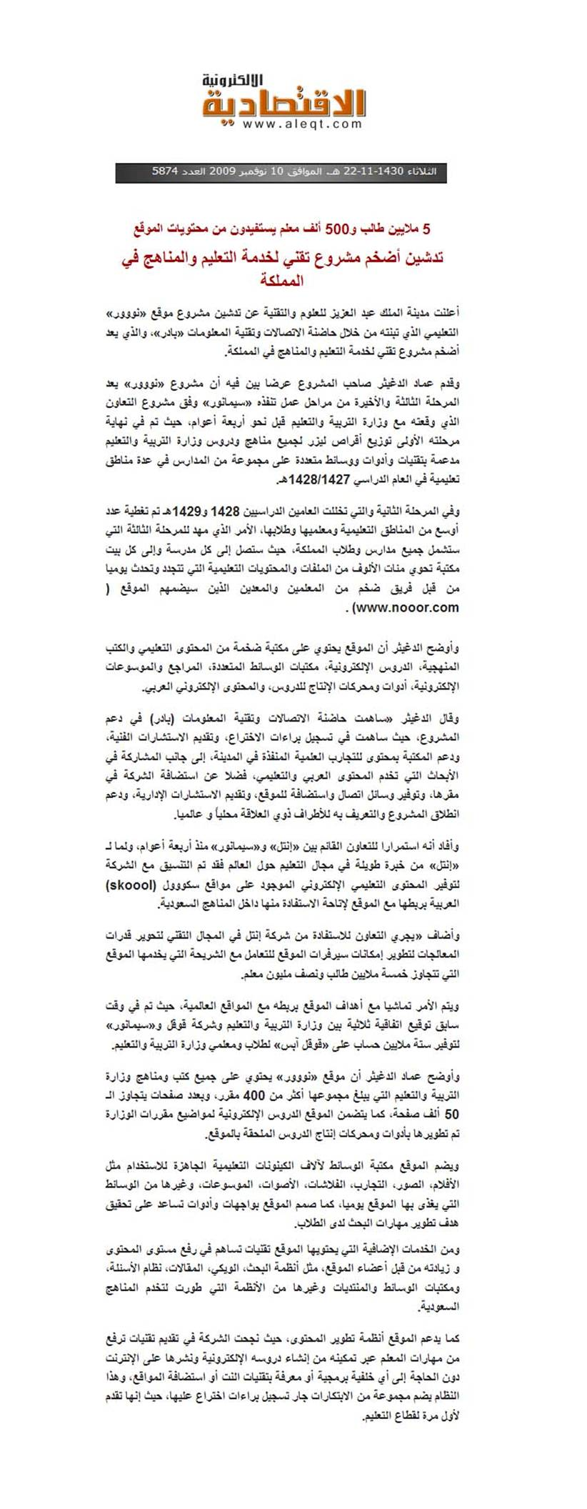 سيمانور - الدروس والمناهج الإلكترونية السعودية A_002