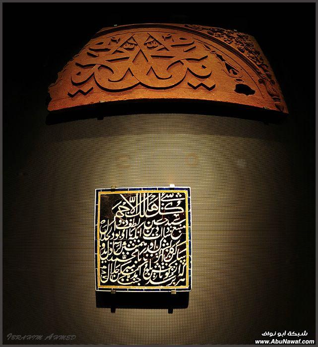 بعض اللقطات الجديده للمتحف الإسلامي  Musiuem16