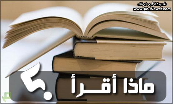 [مكتبة]  كتب PDF للقراءة والتحميل ( متجدده ) W_read