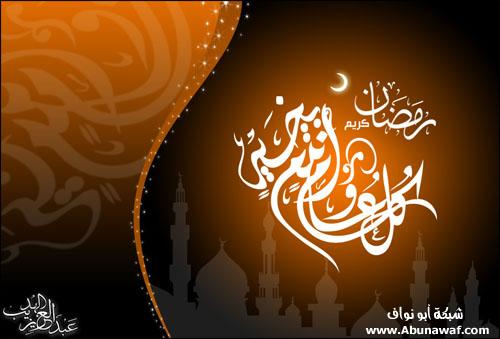 ححَـصريـاً ككود الخَلفيـةة والهَيدر والفُوتِـر بَععد عَنـآءء طَويييـل {ججوليتُ} - صفحة 3 Ramadan_abunawaf