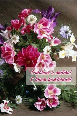 С Днем Рождения! Поздравления форумчан - Страница 20 051c9b7fde21