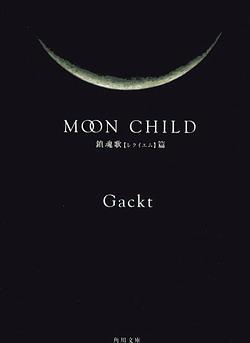 Gackt/Сamui Gackt/Камуи Гакт - Страница 3 Front_prev
