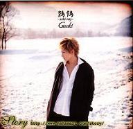 Gackt/Сamui Gackt/Камуи Гакт - Страница 3 Sekiray_cov