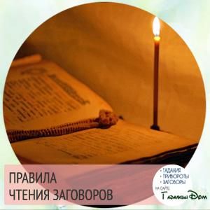 Золотые правила чтения заговоров Pravila-chteniya-zagovorov2