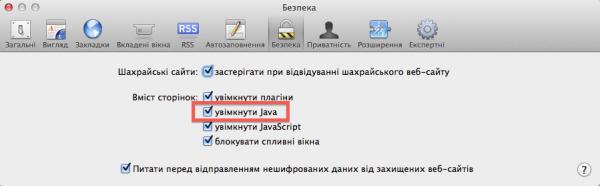 Как обезопаситься на компьютерах МАС? Safari_java_disable