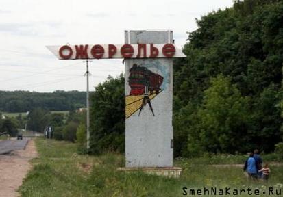 Города - Страница 3 Ojerelie_gorod