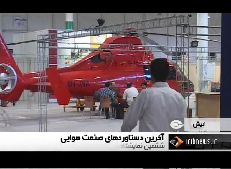 """إيران تعلن عن بدء إنتاج صواريخ """"ذو الفقار"""" الباليستية بعيدة المدى   IRIB-TV1_12_11_2012_19_08_58_10"""