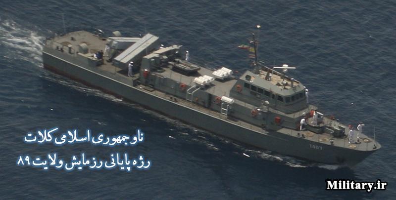 سفينة جديدة لإيران في خدمة قيادتها العسكرية في خليج عمان 1407kalat