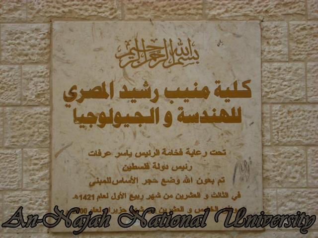 جولة مصورة في جامعة فلسطينية Al%20Najah%20New%20Campus%20(40)_1