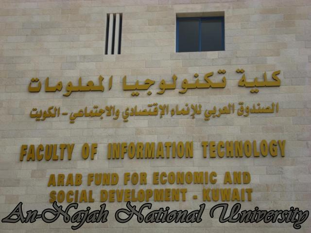 جولة مصورة في جامعة فلسطينية Al%20Najah%20New%20Campus%20(41)_1