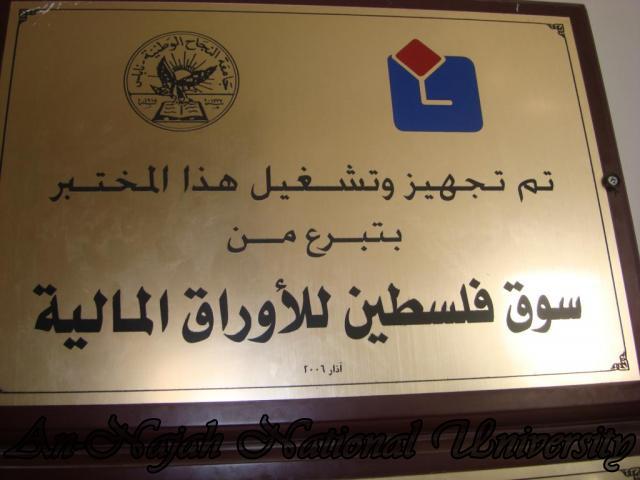 جولة مصورة في جامعة فلسطينية Al%20Najah%20New%20Campus%20(43)_1