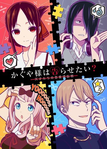 [Anime] Kaguya-sama: Love is War ss1 + ss2 Anime-tin-nhanh-22-12-1