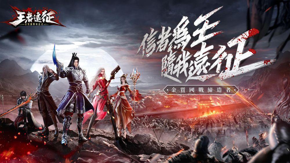Viễn Chinh 2 Mobile phát hành khu vực Đài Loan Vien-chinh-2