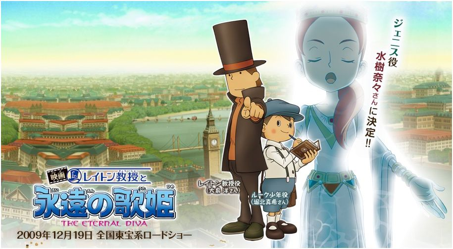 [Japanimation] Professeur Layton et la Diva Éternelle Professor_Layton_and_The_Eternal_Diva-ss