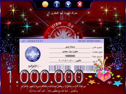 """لعبة """" من سيربح المليون"""" نسخة 2012 الجديدة Million2012f"""