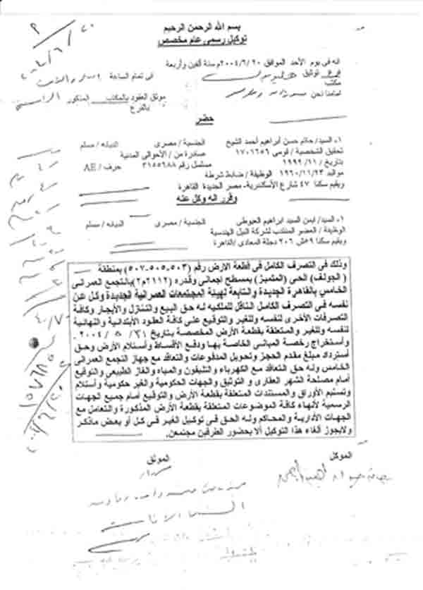 ثروة سالم ونجله خالد تفوق ميزانية مصر خلال عام،  2011-634371171714197936-419