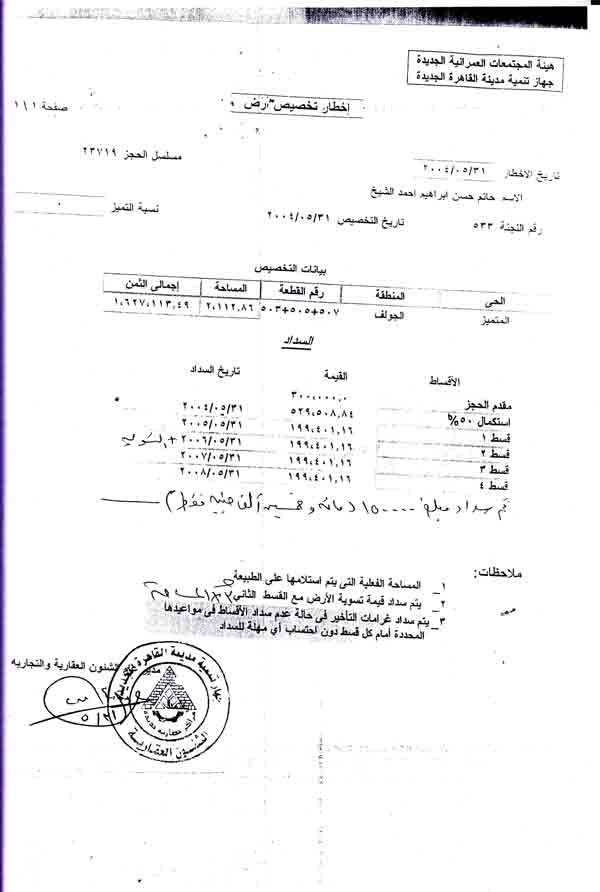 ثروة سالم ونجله خالد تفوق ميزانية مصر خلال عام،  2011-634371172997330836-733