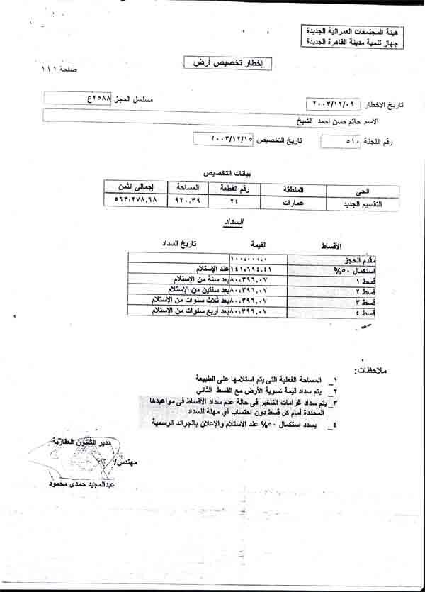ثروة سالم ونجله خالد تفوق ميزانية مصر خلال عام،  2011-634371173165035136-503