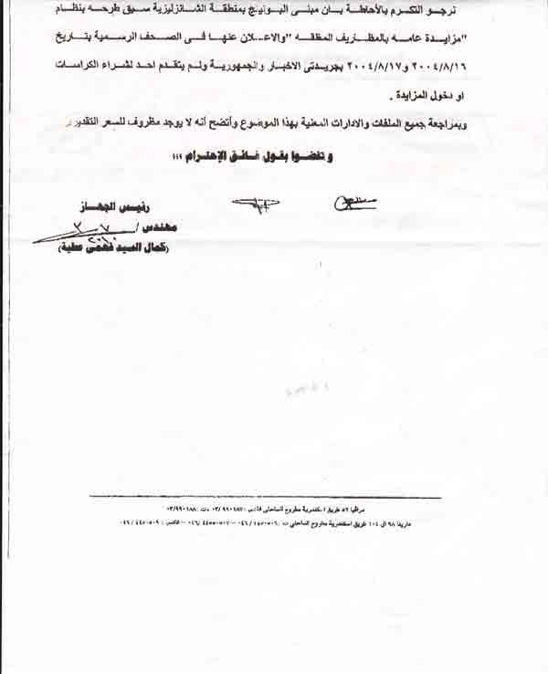 ثروة سالم ونجله خالد تفوق ميزانية مصر خلال عام،  2011-634371173282506148-250