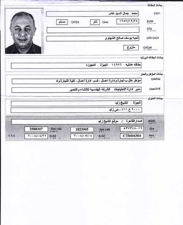 ثروة سالم ونجله خالد تفوق ميزانية مصر خلال عام،  2011-634371174595435812-543