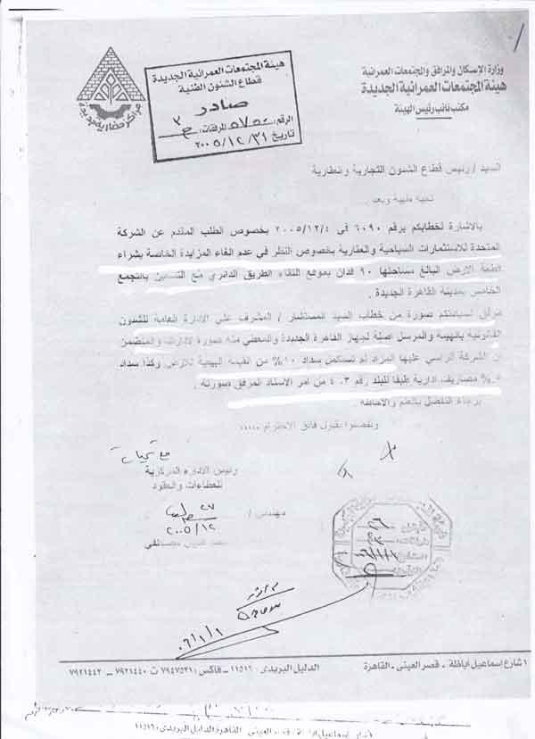 ثروة سالم ونجله خالد تفوق ميزانية مصر خلال عام،  2011-634371174739739512-973
