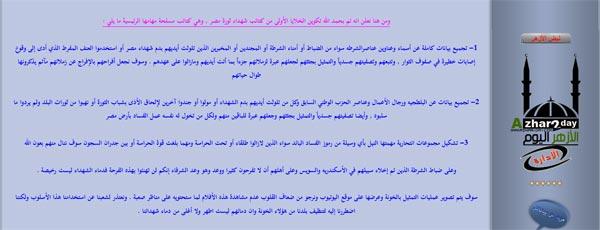 شباب الابراهمية - البوابة 2011-634459325025087309-508