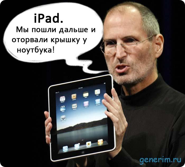 Требуется радиоинженер в Оренбурге - Страница 2 Generim_ipad_laptop