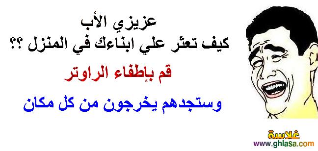صـُــورة × ضــحكــة × تعليـــق Ghlasa1380345399657