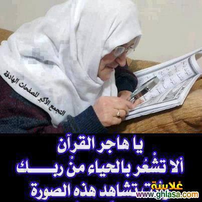 يا هاجر القرآن Ghlasa138144764671