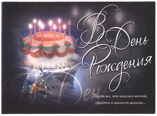 Поздравляем Maxima с днем рождения! Denr-4