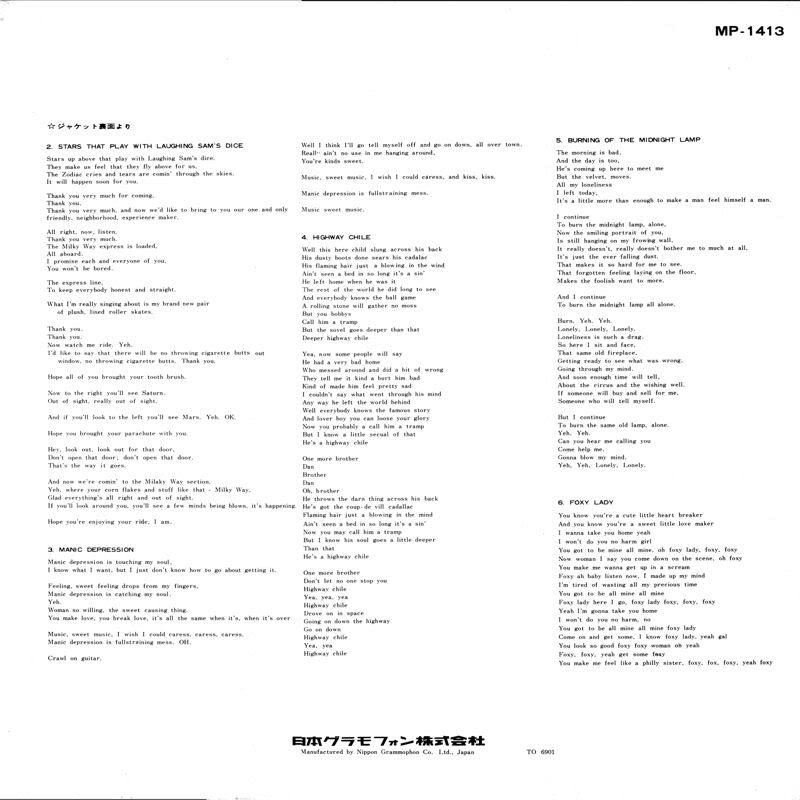 Discographie : Rééditions & Compilations - Page 5 PolydorMP1413-SmashHitsJaponInsert