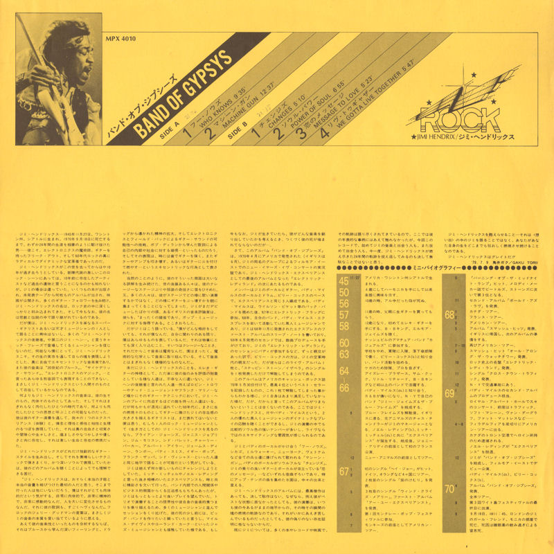 Discographie : Rééditions & Compilations - Page 9 PolydorMPX4010-BandOfGypsysInside1_zpsd7a857c7