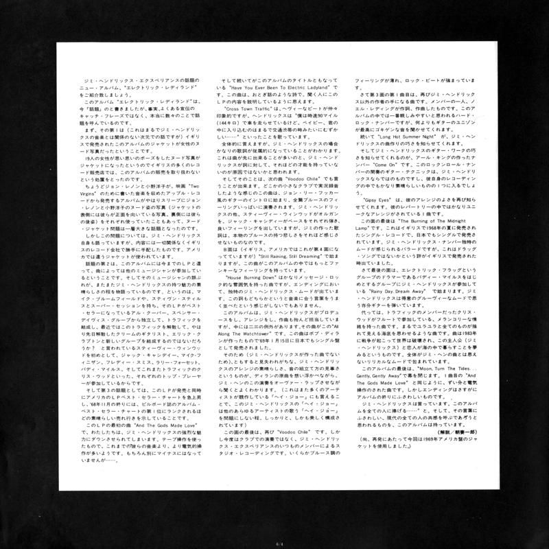 Discographie : Rééditions & Compilations - Page 11 PolydorMPZ8111-2-ElectricLadylandLivret4_zpsfcb066b2