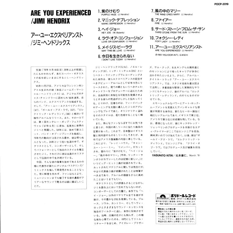 Discographie : Compact Disc   - Page 4 AreYouExperiencedPolydorPOCP-2019Encart1_zps456753dd