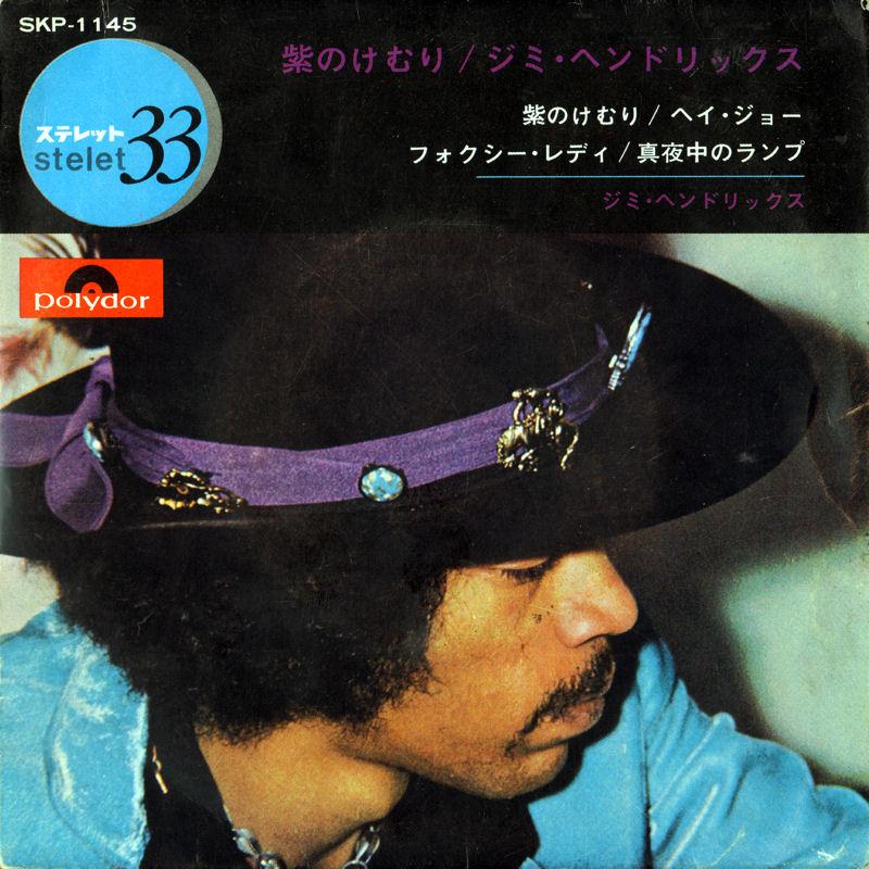 Discographie : 45 Tours : SP,  EP,  Maxi 45 tours 1969%20Polydor%20SKP-1145-PurpleHaze-HeyJoe-FoxyLady-BurningOfTheMidnightLampFront