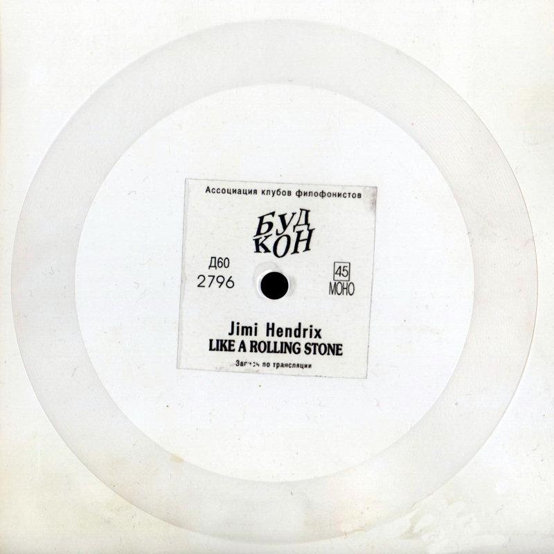 Discographie : 45 Tours : SP,  EP,  Maxi 45 tours - Page 9 Russe%202796-LikeaRollingStoneLabel