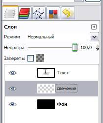 Уроки GIMP 5