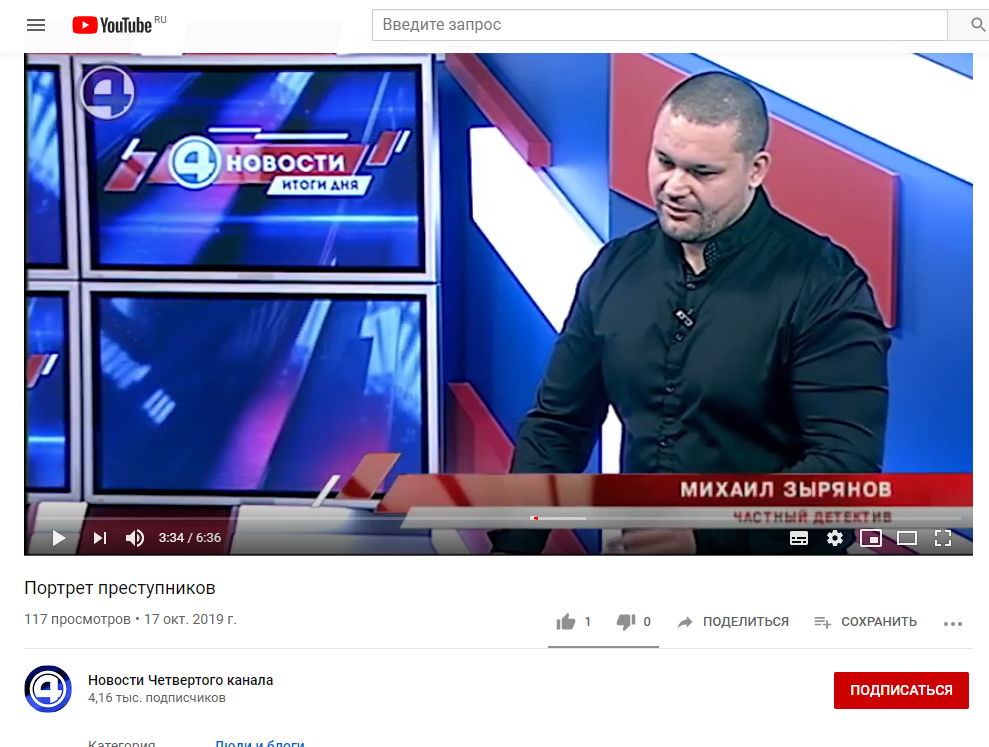 Частный детектив или мошенник? 4-kanal