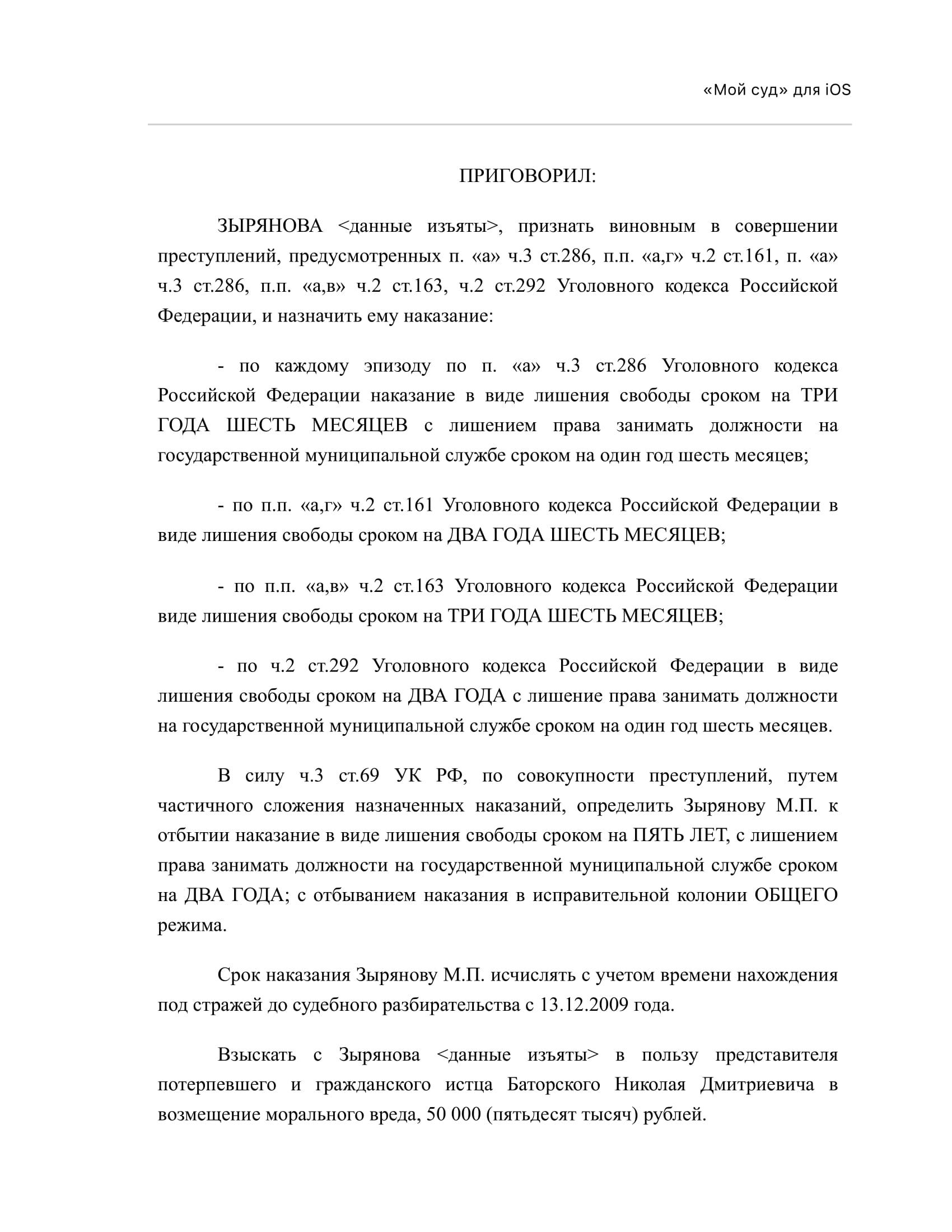 Частный детектив или мошенник? Prigovor-zyiryanov-1-79