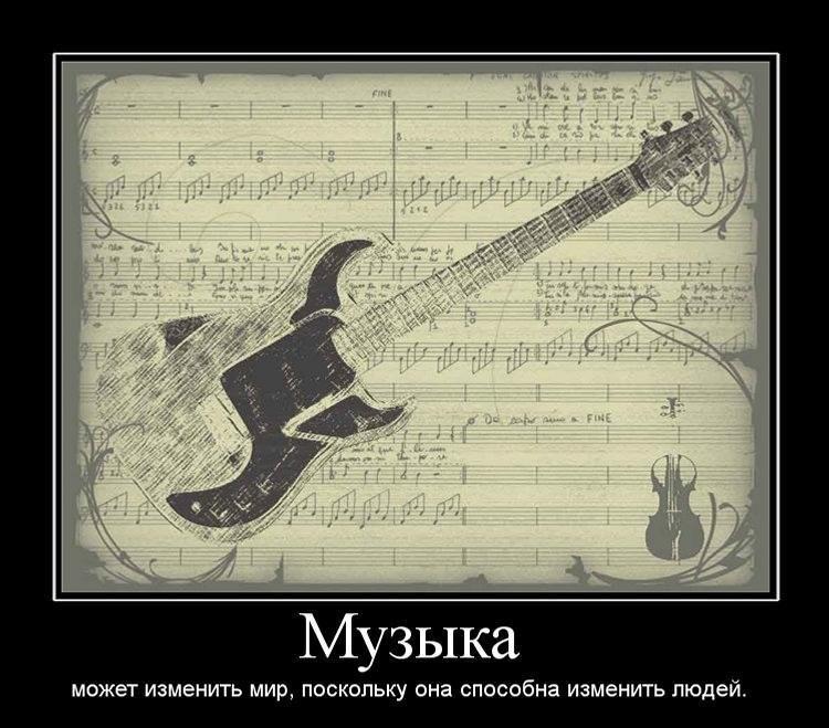 картинки с приколами про музыку мятые