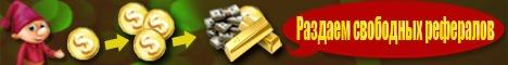 Goldenmines.biz инвестиционная игра 11