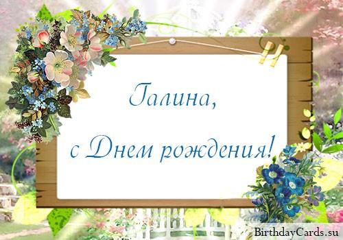 Поздравляем anfeska с Днем рождения!!!! - Страница 3 Otkrytka-galina-s-dnem-rozhdeniya