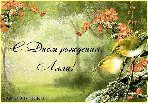 Поздравляем с Днем Рождения Аллу (Алла2980) Otkrytka-s-dnem-rozhdeniya-alla