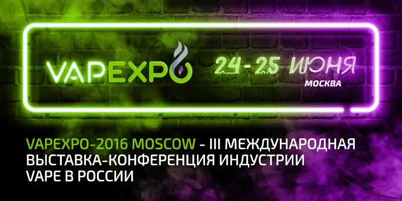 Присоединяйся к vape-движению на самой громкой тусовке любителей пара – VAPEXPO-2016 MOSCOW VAPEXPO-2016_2