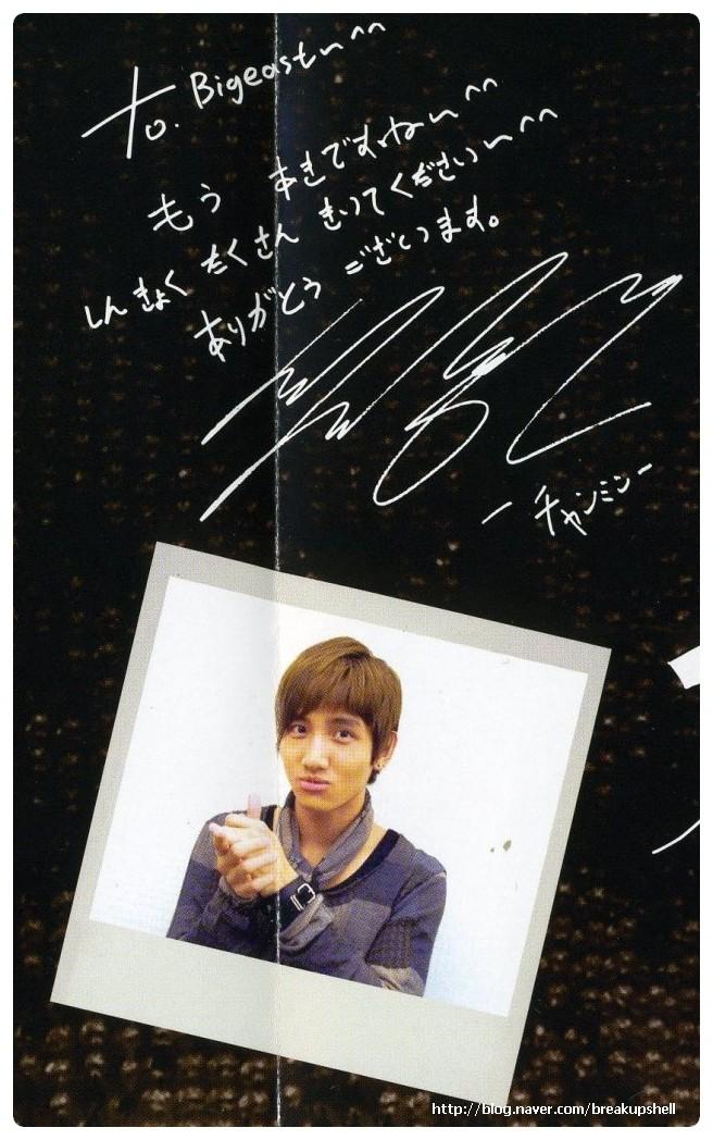 (Singel picture / 14.10.2008) Mirotic japonská verzia Bigeast4