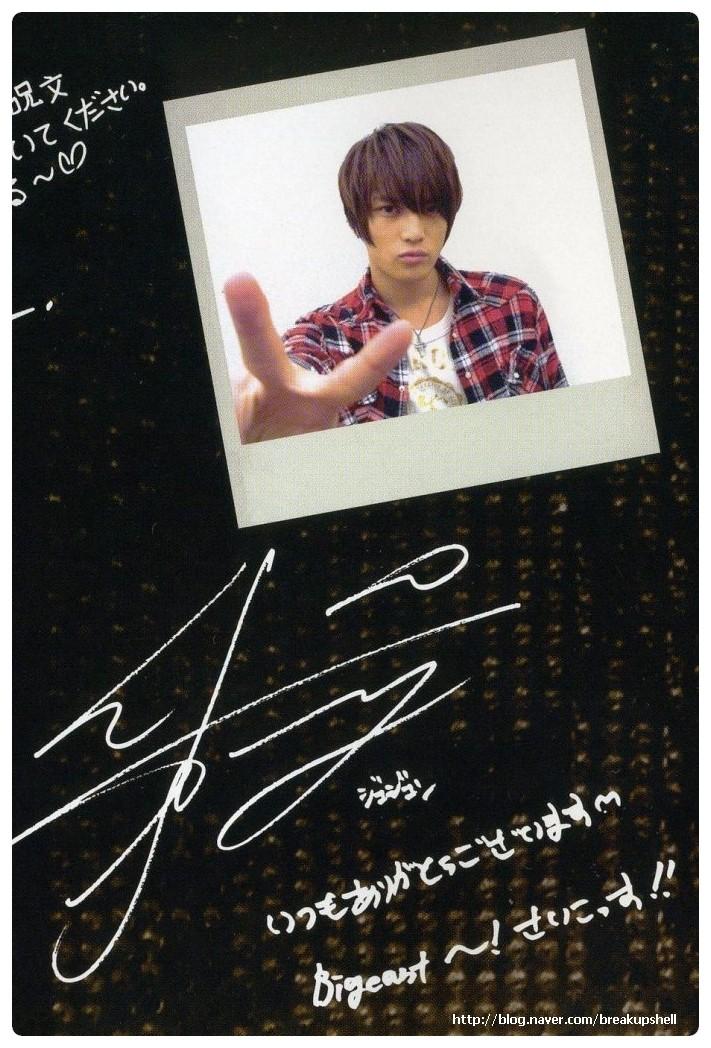(Singel picture / 14.10.2008) Mirotic japonská verzia Bigeast5