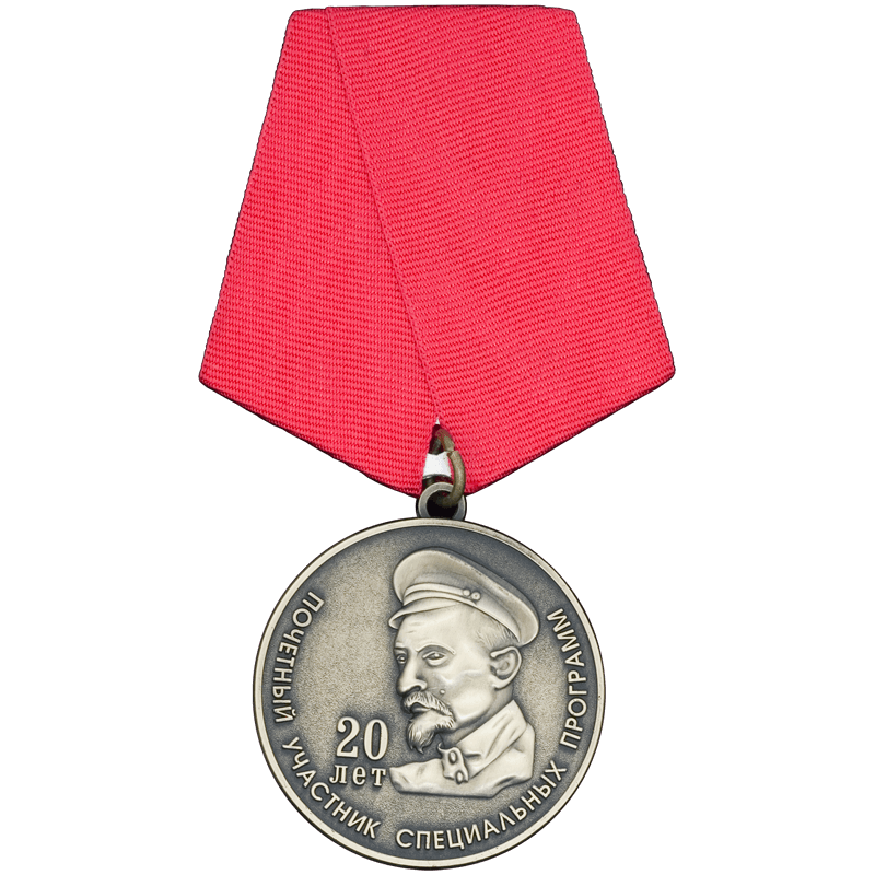 Military awards, decorations and medals of Russia Nkvd_face